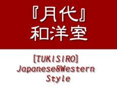 [TUKISIRO]Japanese&Western Style