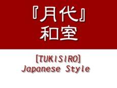 [TUKISIRO]Japanese Style