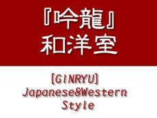 [GINRYU]Japanese&Western Style
