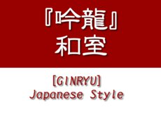 [GINRYU]Japanese Style