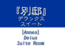 [Annex] Premier Suite Room