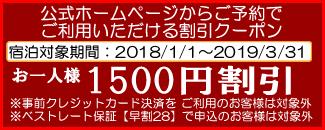 お一人様1500円割引クーポン