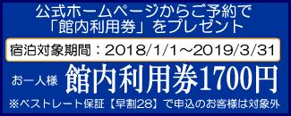 お一人様館内利用券クーポン1700円