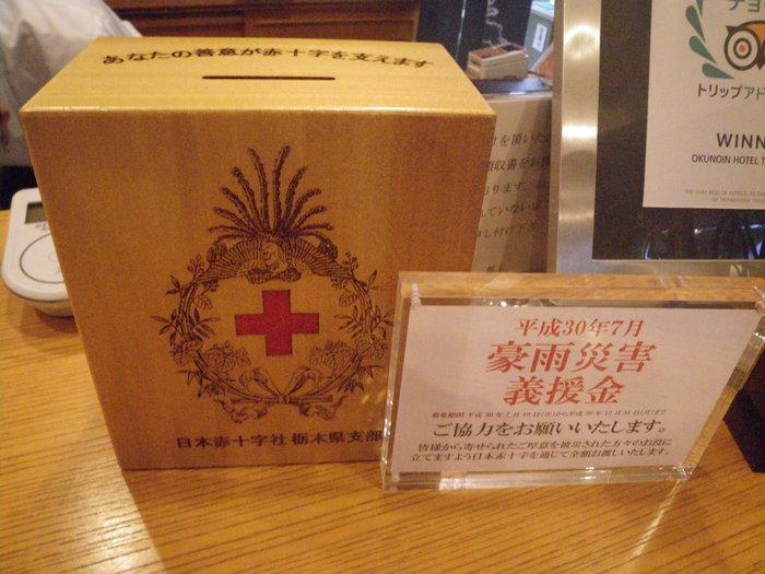 西日本豪雨義援金 日赤に100万円を寄付しました
